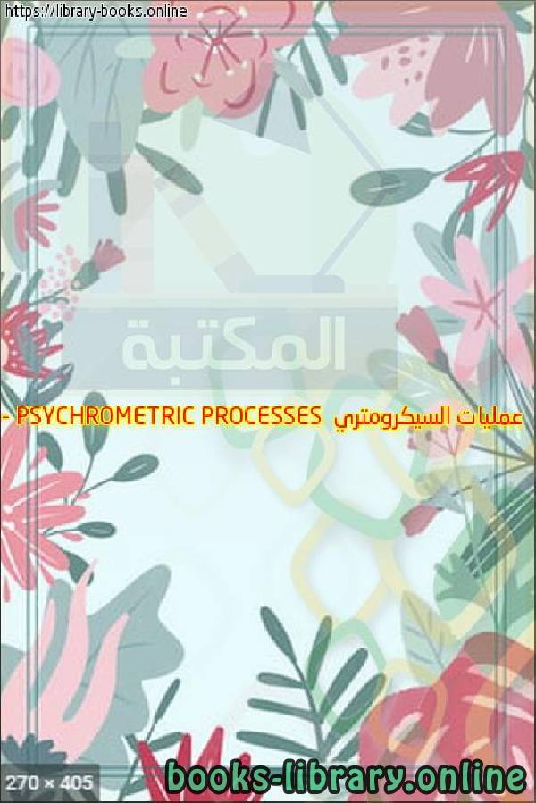 ❞ كتاب عمليات السيكرومتري - PSYCHROMETRIC PROCESSES  ❝