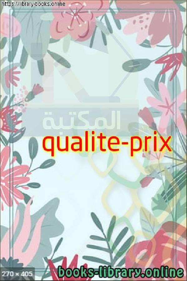 ❞ كتاب qualite-prix  ❝
