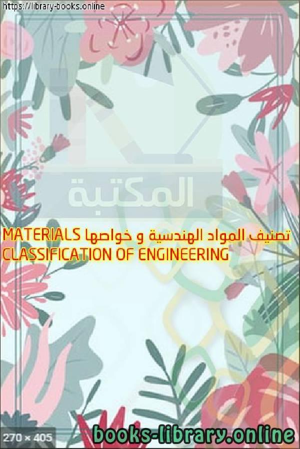 تصنيف المواد الهندسية و خواصها CLASSIFICATION OF ENGINEERING MATERIALS