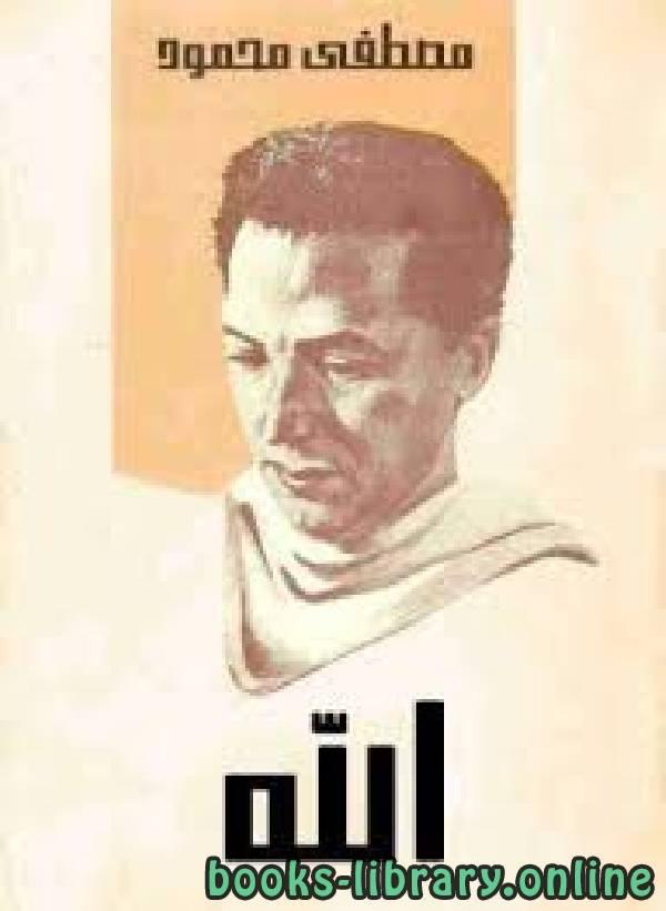 الله ل مصطفي محمود