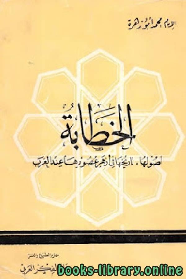 كتاب كشف الغمة الجامع لاخبار الامة pdf