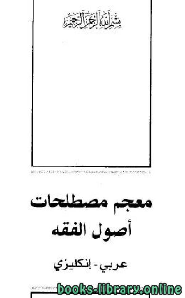 ❞ كتاب معجم مصطلحات أصول الفقه (عربي إنكليزي ) ❝