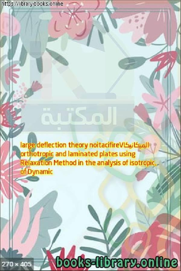 كتاب Verification of Dynamic Relaxation Method in the analysis of isotropic, orthotropic and laminated plates using large deflection theory