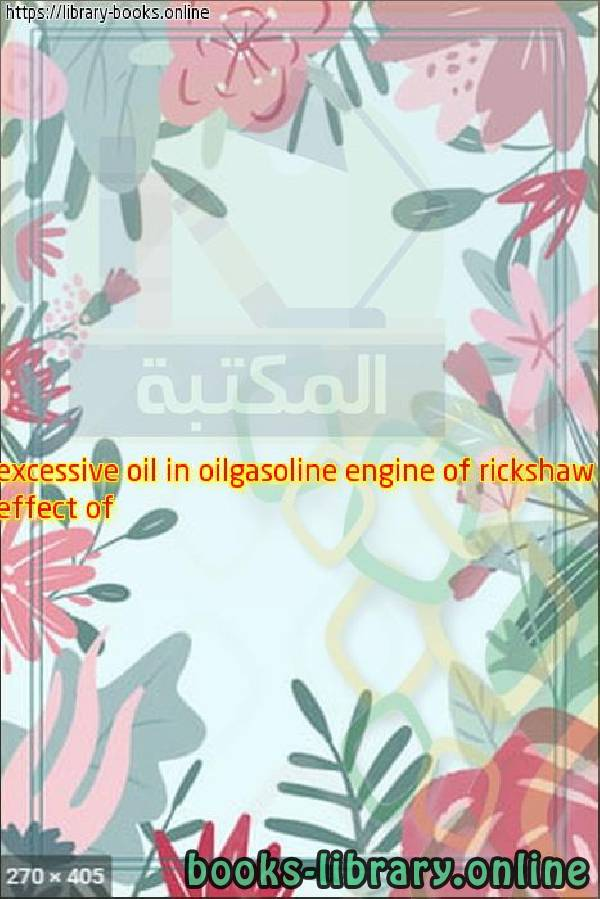 ❞ مذكّرة effect of excessive oil in oilgasoline engine of rickshaw ❝  ⏤ osama mohammed elmardi suleiman