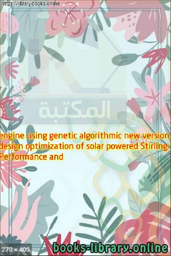Performance and design optimization of solar powered Stirling engine using genetic algorithmic new version