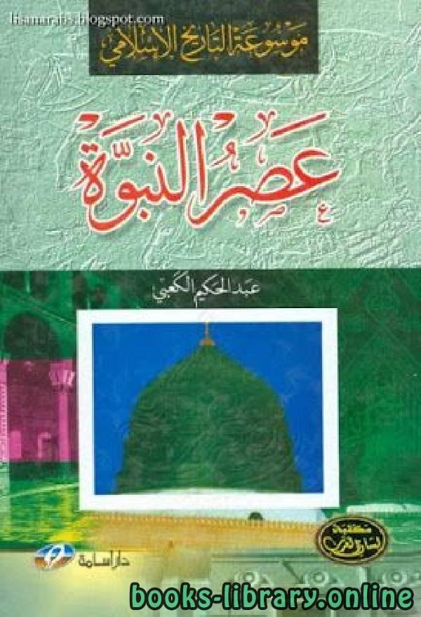 ❞ كتاب موسوعة التاريخ الإسلامي  عصر النبوة وما قبله ❝  ⏤ عبد الحكيم الكعبي