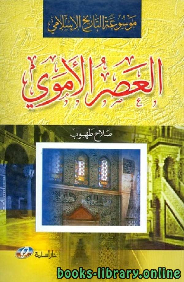 ❞ كتاب موسوعة التاريخ الإسلامي  العصر الأموي ❝  ⏤ صلاح طهبوب