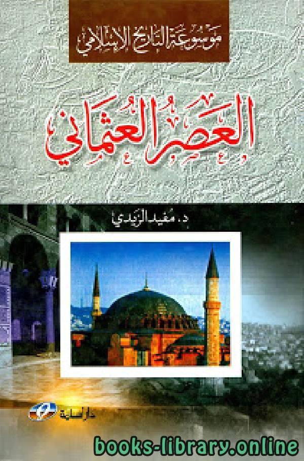 ❞ كتاب موسوعة التاريخ الإسلامي العصر العثماني ❝  ⏤ د . مفيد الزيدي