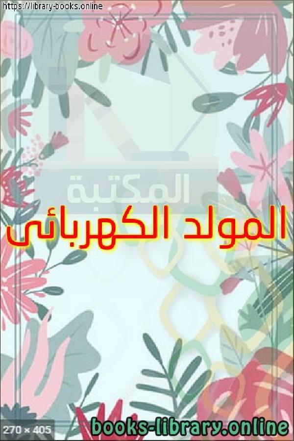 ❞ مذكّرة المولد الكهربائى ❝  ⏤ شركة سيمنس من م/ صالح سعيد بوحليقة