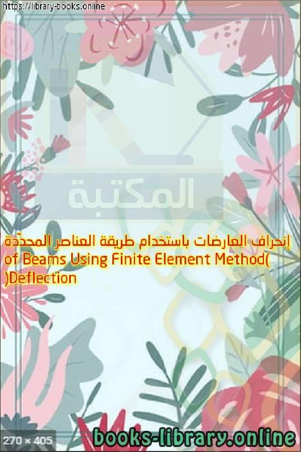 ❞ مذكّرة إنحراف العارضات باستخدام طريقة العناصر المحدَّدة (Deflection of Beams Using Finite Element Method) ❝