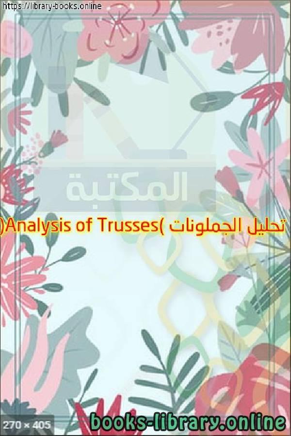 ❞ كتاب تحليل الجملونات (Analysis of Trusses) ❝  ⏤ أسامة محمد المرضي سليمان