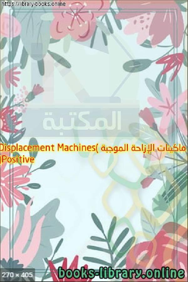 ❞ كتاب ماكينات الإزاحة الموجبة (Positive Displacement Machines) ❝  ⏤ أسامة محمد المرضي سليمان