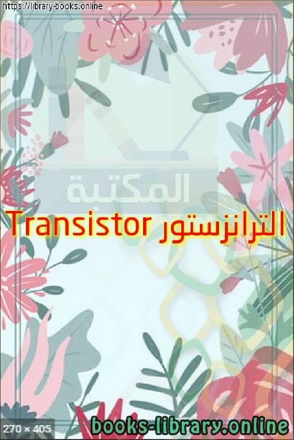 ❞ كتاب الترانزستور Transistor ❝  ⏤ احمد الحديدي
