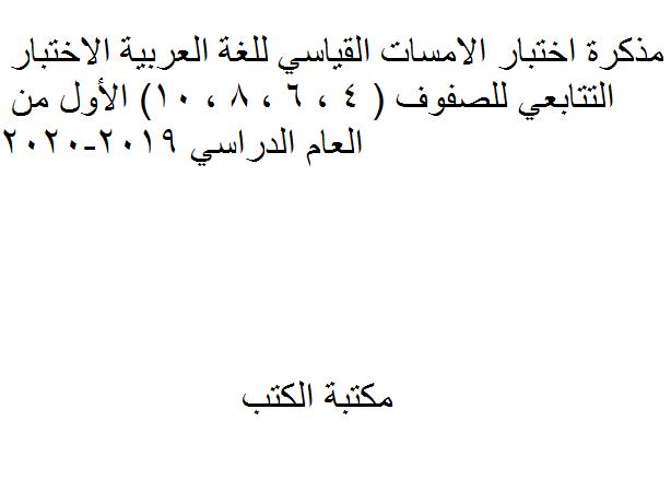❞ مذكّرة اختبار الامسات القياسي للغة العربية الاختبار التتابعي للصفوف ( 4 ، 6 ، 8 ، 10) الفصل الأول من العام الدراسي 2019-2020 ❝  ⏤ غير معروف