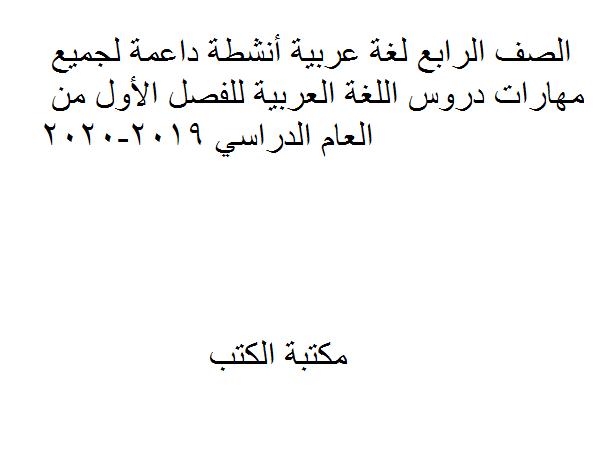 ❞ مذكّرة الصف الرابع لغة عربية أنشطة داعمة لجميع مهارات دروس اللغة العربية للفصل الأول من العام الدراسي 2019-2020 ❝  ⏤ غير معروف