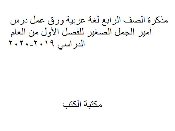 ❞ مذكّرة الصف الرابع لغة عربية ورق عمل درس أمير الجمل الصغير , للفصل الأول من العام الدراسي 2019-2020  ❝  ⏤ غير معروف