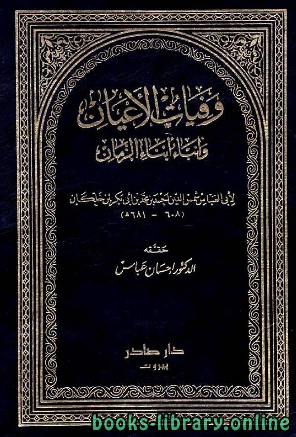 كتاب وفيات الأعيان وأنباء أبناء الزمان المجلد الثامن: الفهارس العامة