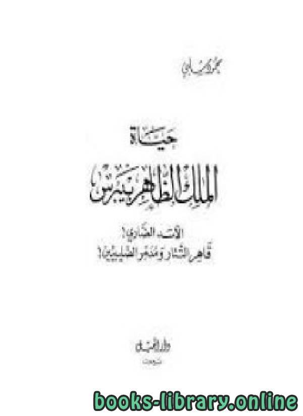 كتاب حياة الملك الظاهر بيبرس