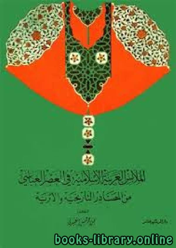 كتاب الملابس العربية الاسلامية في العصر العباسي من المصادر التاريخية والاثرية