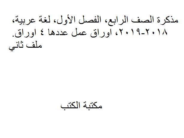 ❞ مذكّرة الصف الرابع, الفصل الأول, لغة عربية, 2018-2019, اوراق عمل ملف ثاني ❝  ⏤ غير معروف