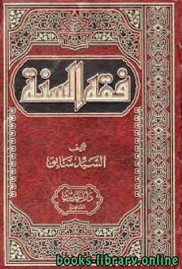 ❞ كتاب تحقيق  فقه السنة للشيخ سيد سابق ❝  ⏤ د.مشهور فواز محاجنه