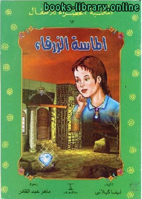 كتاب الماسة الزرقاء