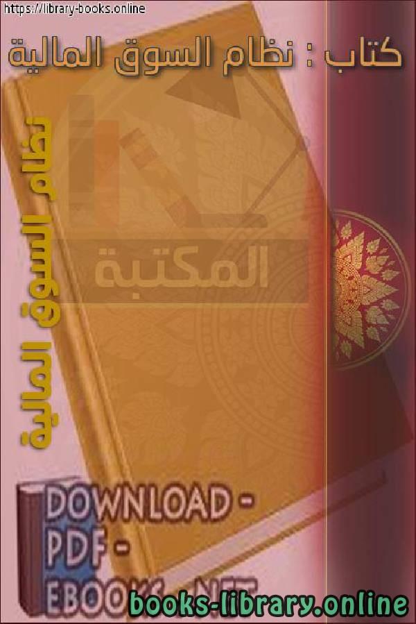 تحميل كتاب احتلال السوق السعودي pdf