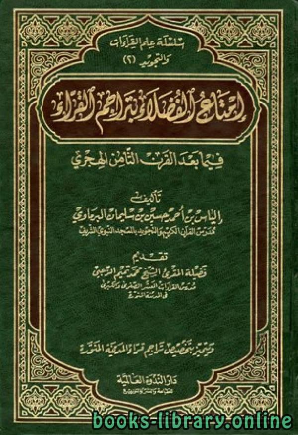 ❞ كتاب  إمتاع الفضلاء بتراجم القراء فيما بعد القرن الثامن الهجري ج 2 ❝  ⏤ إلياس بن أحمد حسين البرماوي