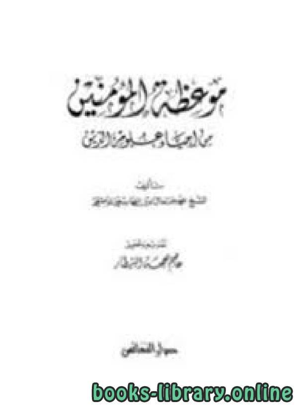 كتاب موعظة المؤمنين من إحياء علوم الدين (ت: البيطار)