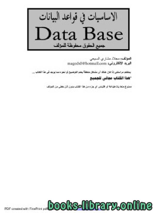 ❞ كتاب الأساسيات في التعامل مع قواعد البيانات المؤلف: مجلاد مشاري السبيعي ❝