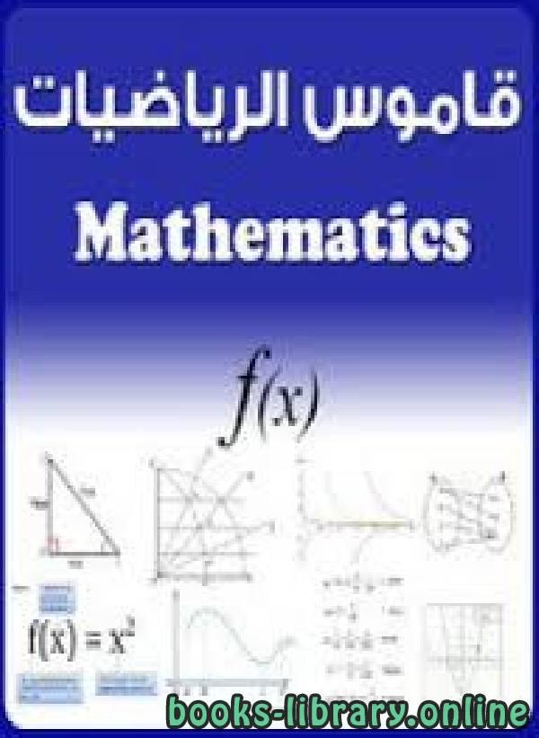 ❞ كتاب قاموس الرياضيات ❝  ⏤ نخبة مؤلفين