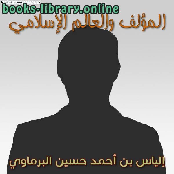 كتب إلياس بن أحمد حسين البرماوي