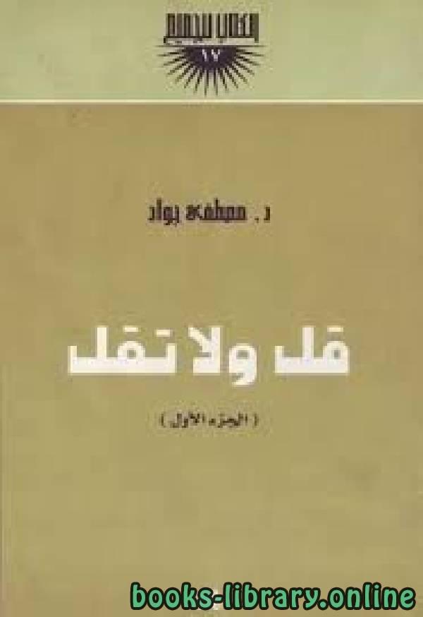 ❞ كتاب قل ولا تقل  ❝  ⏤ د. مصطفى جواد