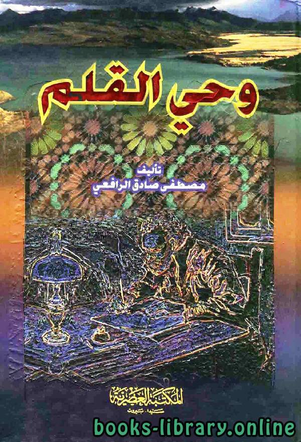 ❞ كتاب وحي القلم  مجلد 1 ❝  ⏤ مصطفى صادق الرافعي