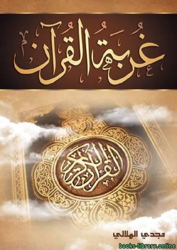 غربة القرآن
