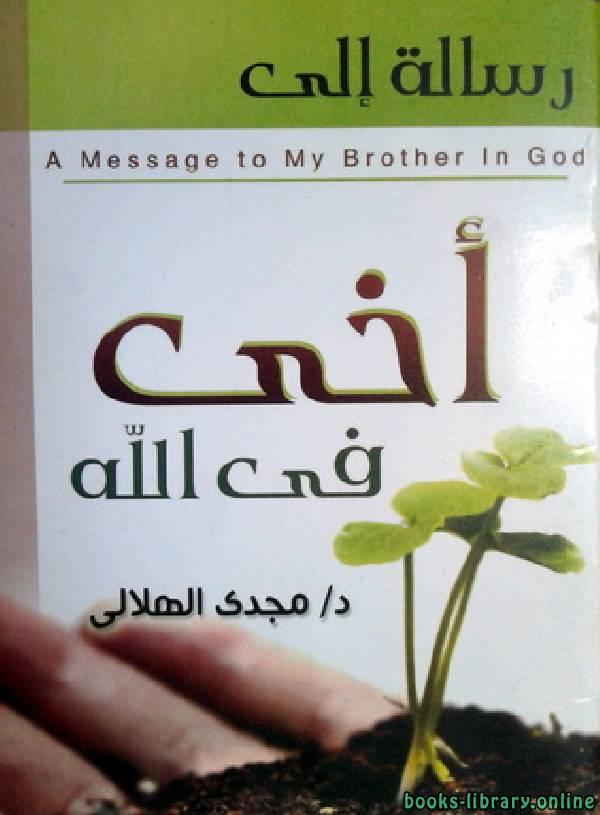 رسالة إلى أخى فى الله