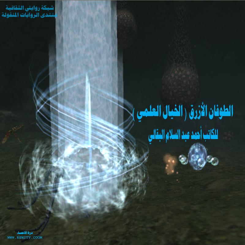 ❞ رواية الطوفان الأزرق ❝  ⏤ أحمد عبد السلام البقالى