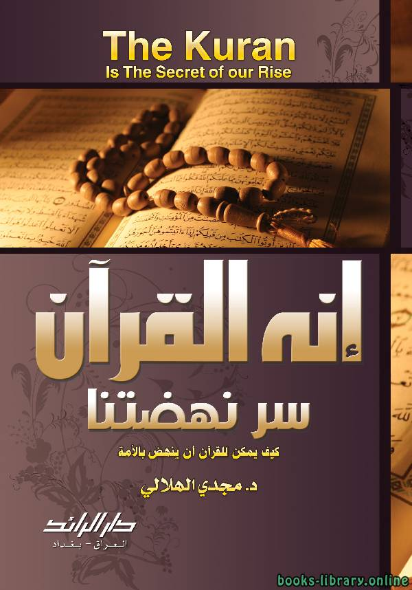 إنه القرآن سر نهضتنا