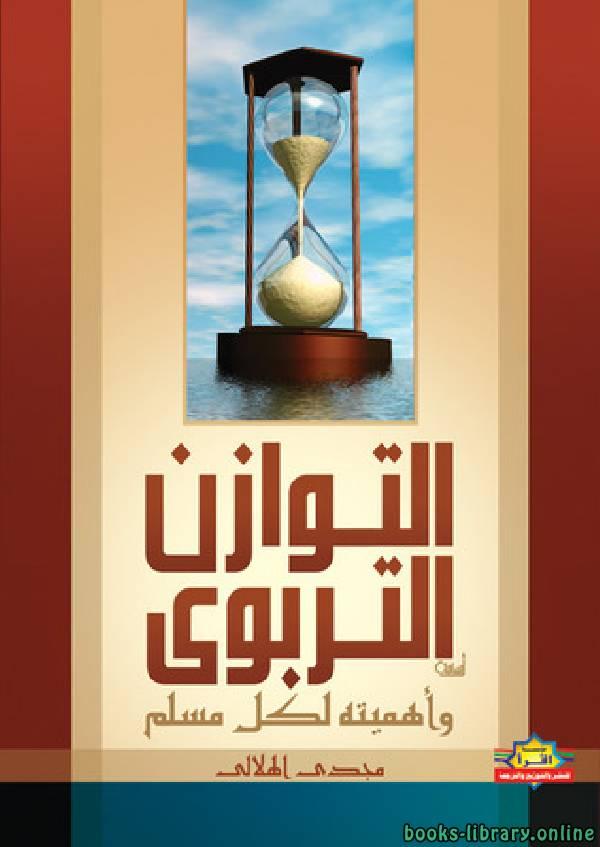 ❞ كتاب التوازن التربوي وأهميته لكل مسلم ❝