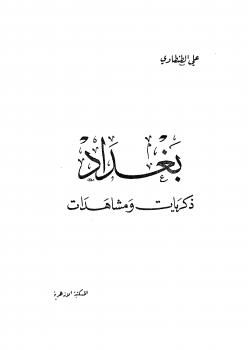❞ كتاب  بغداد ذكريات ومشاهدات pdf ❝  ⏤ علي الطنطاوي