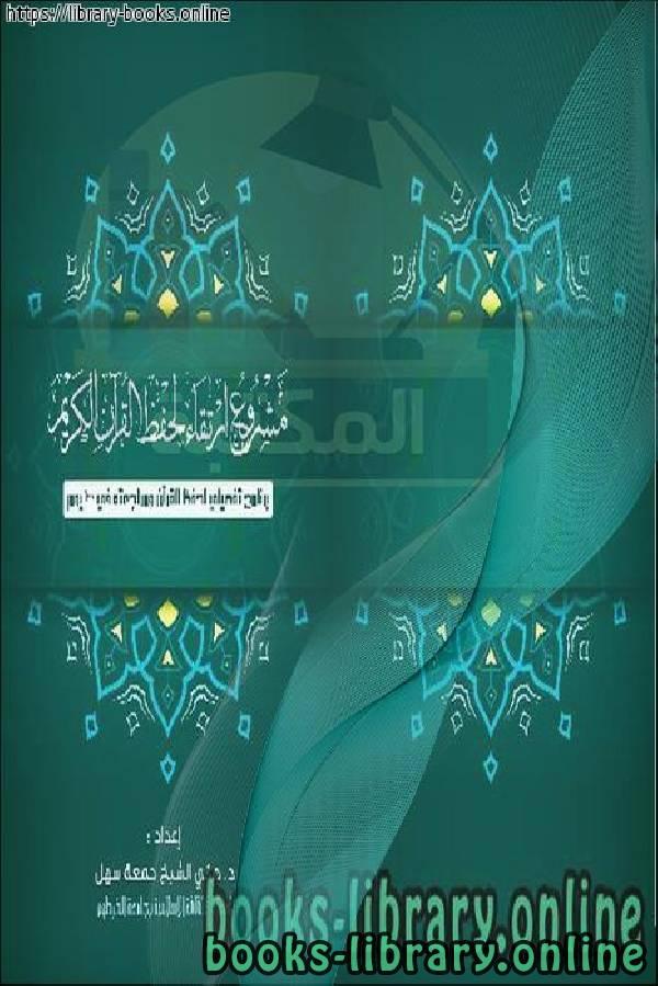 ❞ كتاب مشروع إرتقاء لحفظ القرآن في 1000 يوم ❝  ⏤ هاني الشيخ جمعة سهل