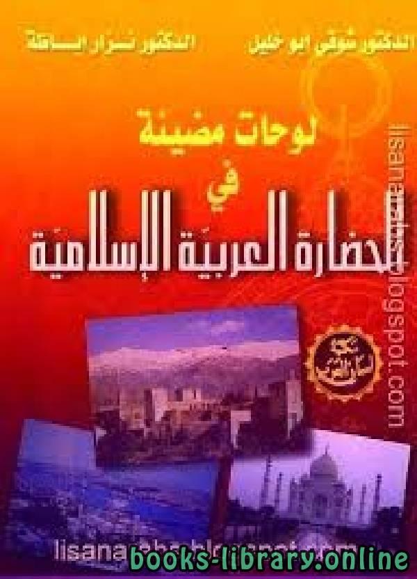 ❞ كتاب لوحات مضيئة في الحضارة العربية الإسلامية ❝  ⏤ د. شوقى أبو خليل ود. نزار اباظة