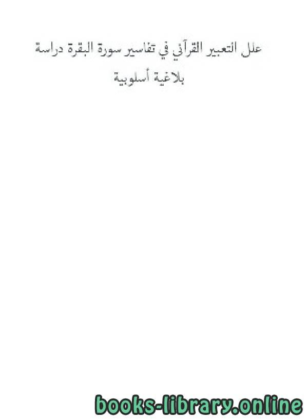 كتاب علل التعبير القرآني في تفاسير سورة البقرة دراسة بلاغية أسلوبية