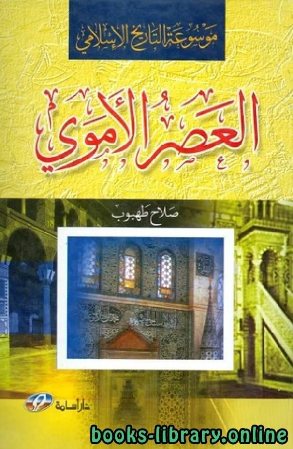 ❞ كتاب موسوعة التاريخ الإسلامي العصر الاموي ❝