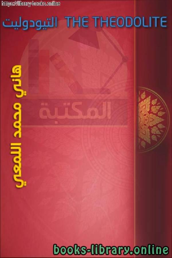 كتاب التيودوليت