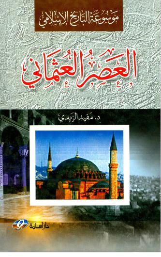 ❞ كتاب موسوعة التاريخ الإسلامي العصر العثماني ت/مفيد الزيدي ❝  ⏤ د . مفيد الزيدي