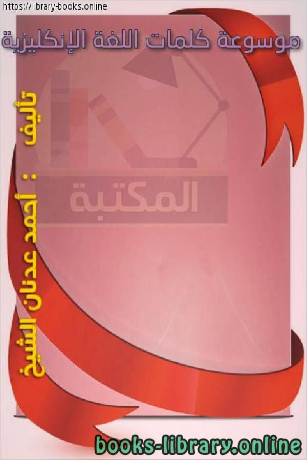 كتاب تعلم الانجليزية بسرعة احمد الشيخ