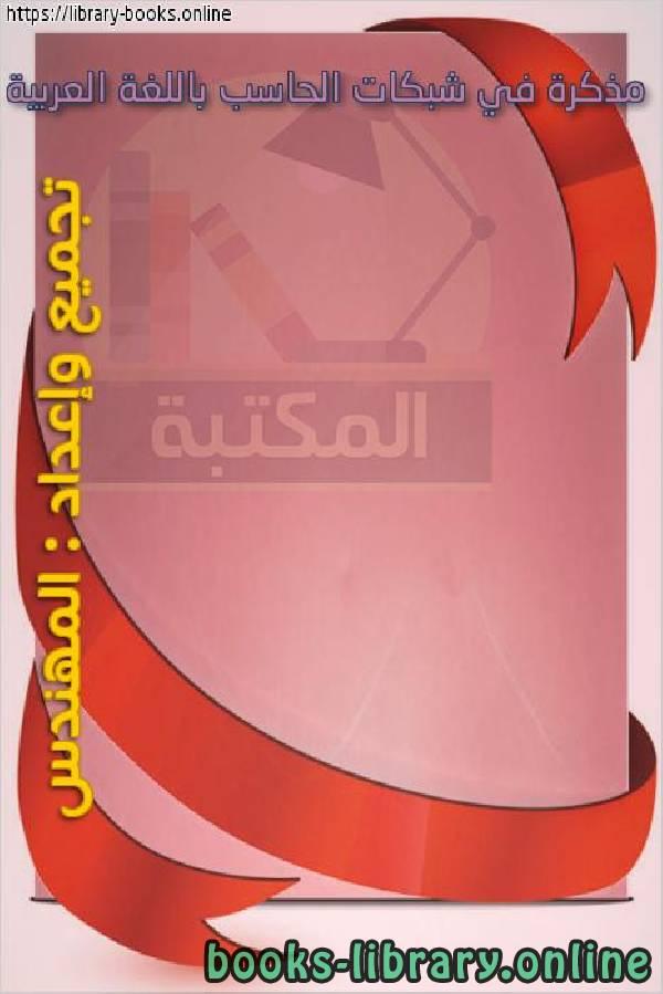 ❞ كتاب مذكرة في شبكات الحاسب باللغة العربية ❝