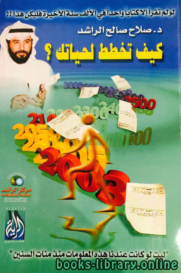 كتاب  كيف تخطط لحياتك لـ صلاح الراشد