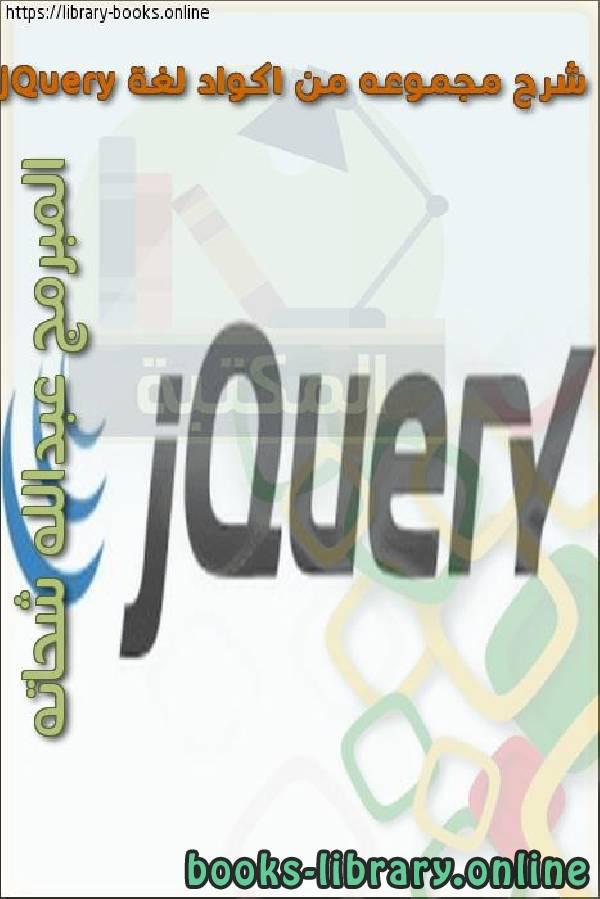 كتاب ملخص JQuery